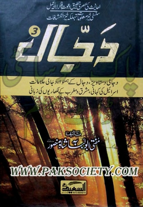 Dajjal 3 Urdu Novel