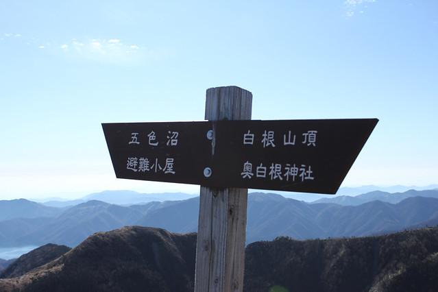20111029_日光白根山_0058