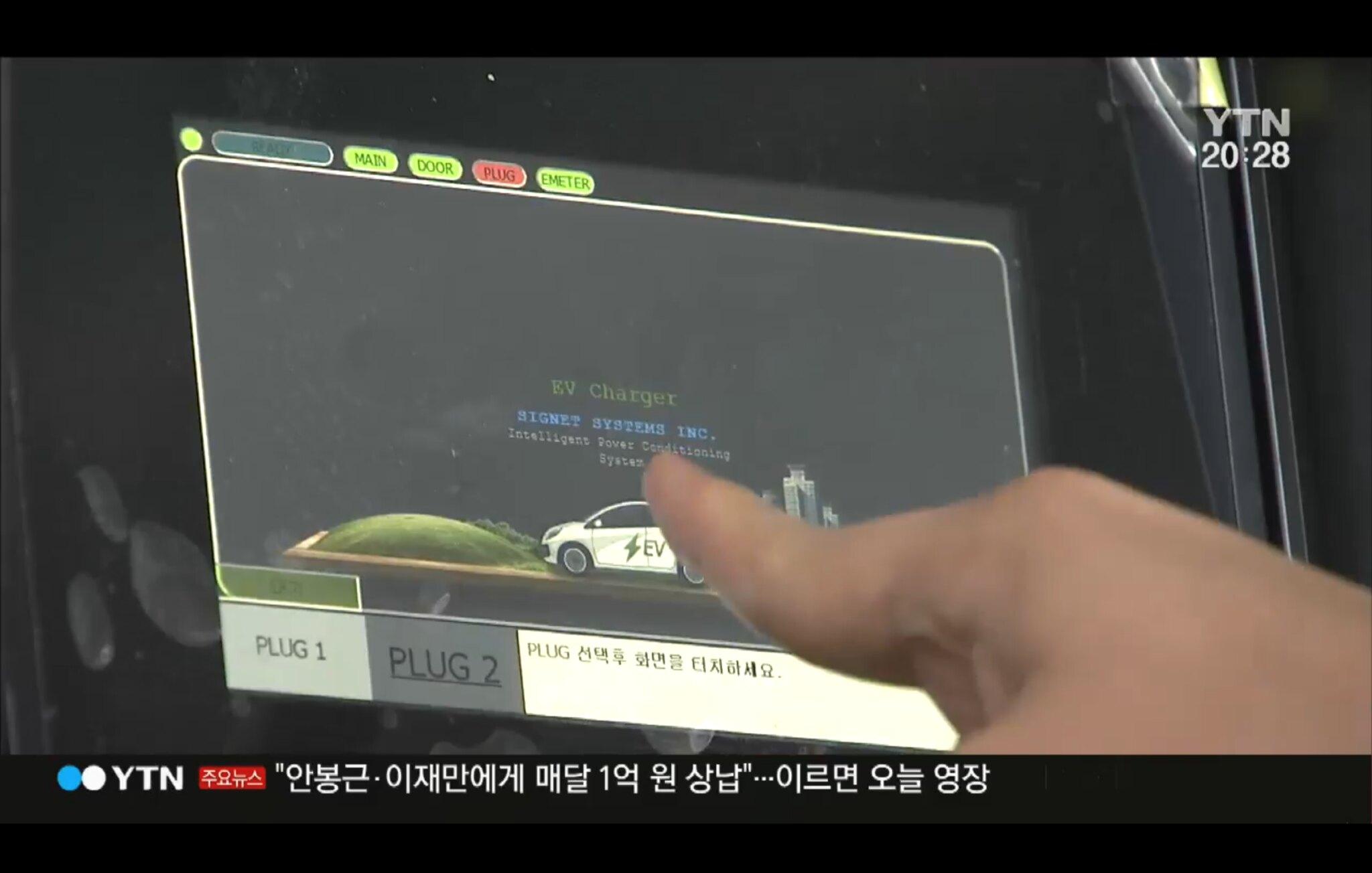 Truyền hình Hàn Quốc