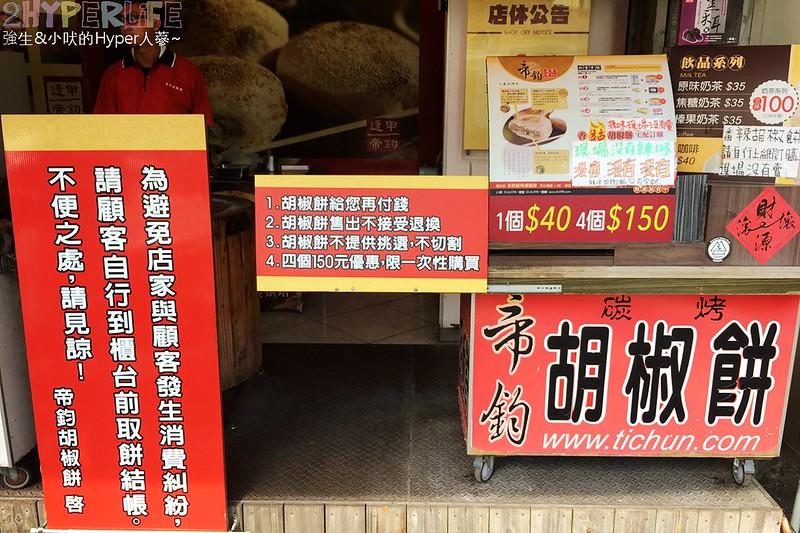 帝鈞胡椒餅 (1)