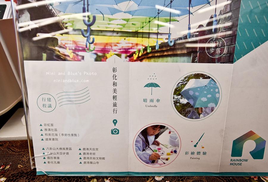 彰化和美景點卡里善之樹雨傘22