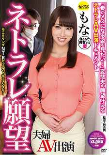 CESD-436 Neetraire Wishes Couple AV Appearance Also