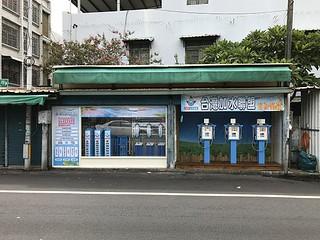 [安裝實績]台灣加水聯盟加水站連鎖安裝分享-屏東潮山站-小伍淨水