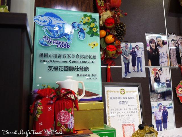友福花園農莊餐廳 taoyuan-yu-fu (6)