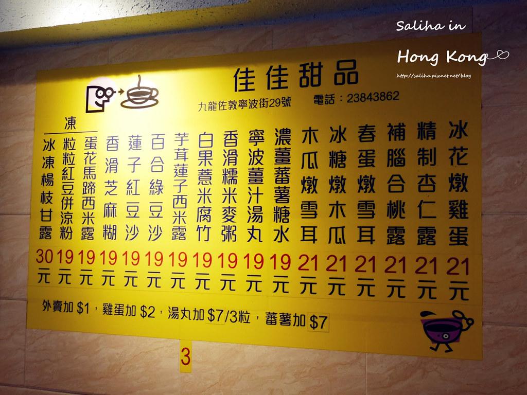 香港佐敦必吃甜點小吃推薦佳佳甜品菜單menu價位