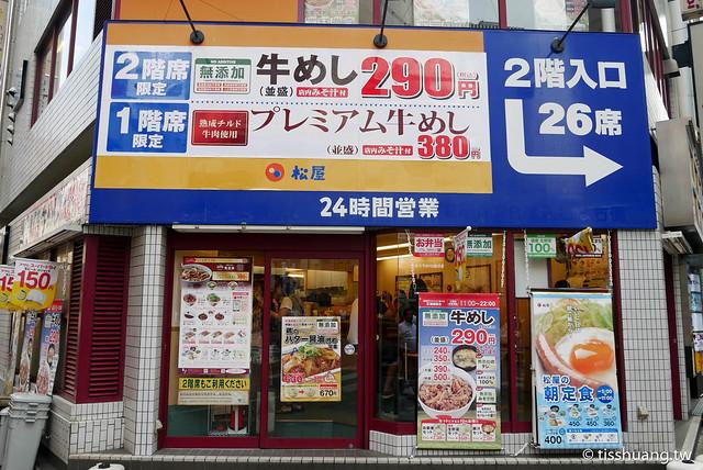 東京自由行第四天-1090616