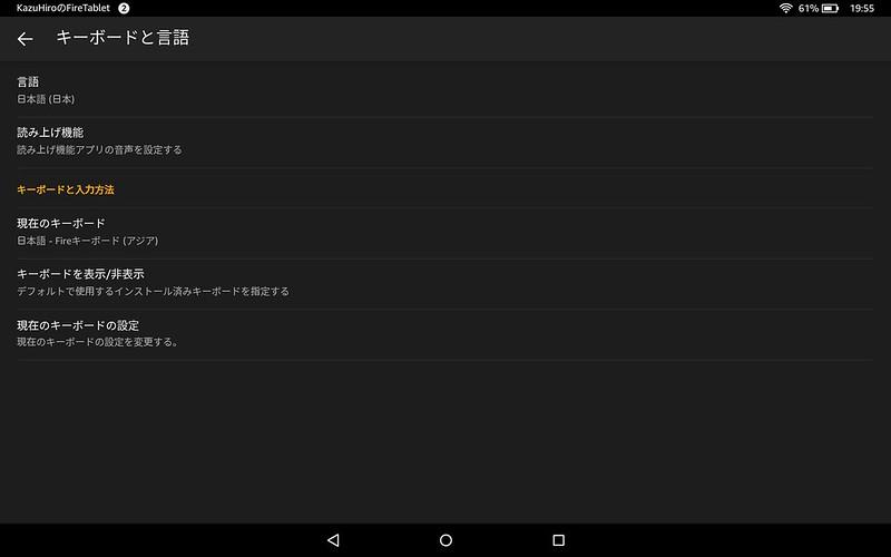 Amazon Fire HD 10 設定一覧詳細 (12)