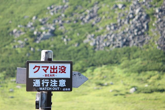 20110815_乗鞍岳_0020