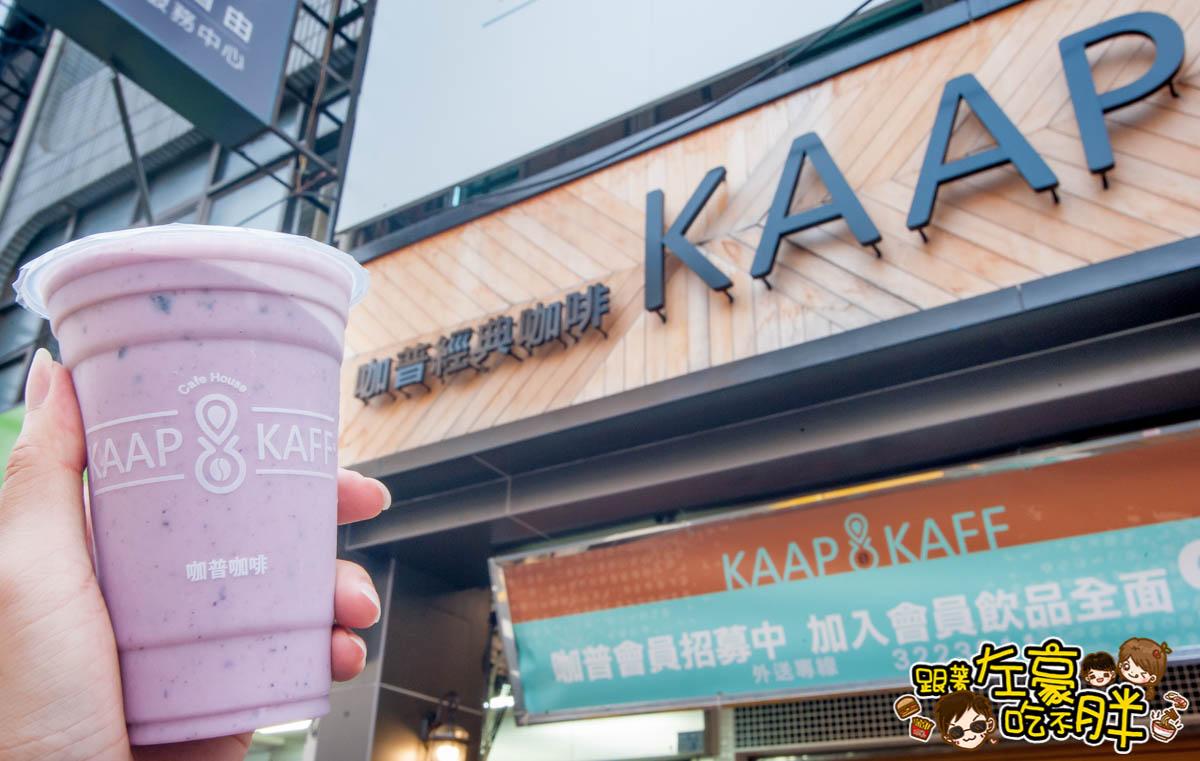 KAAP KAFF CAFE咖普咖啡-42