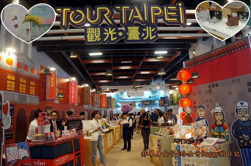 2017台北國際旅展07