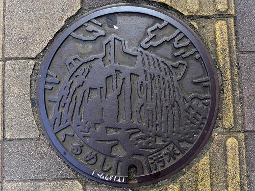 Kurume Fukuoka, manhole cover 4 (福岡県久留米市のマンホール4)