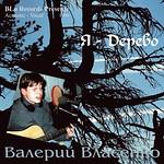 CD 2002 - Я дерево (В.Власенко)