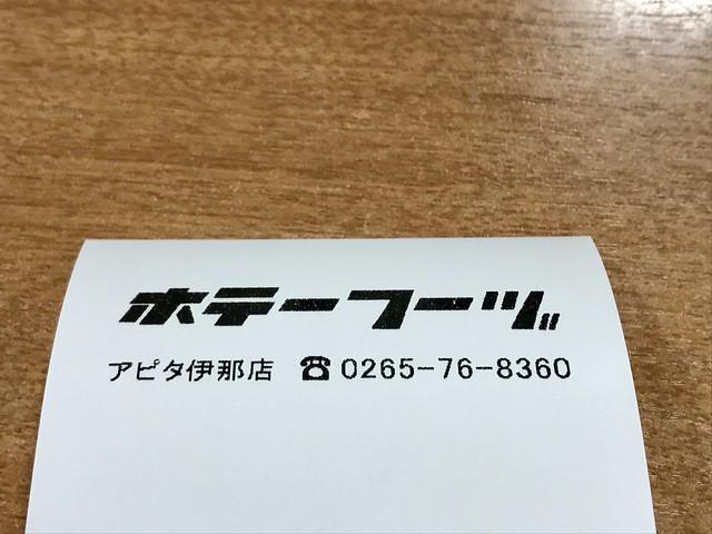 2017.9.10 ホテーフーヅ