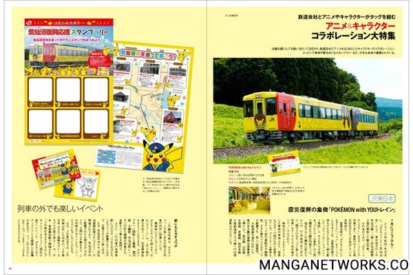 26365142739 1f2787f7b6 o Tạp chí trưng bày những hình ảnh về các tuyến tàu điện ngầm xuất hiện trong các anime Your Name, In this Corner of the Word và nhiều anime khác