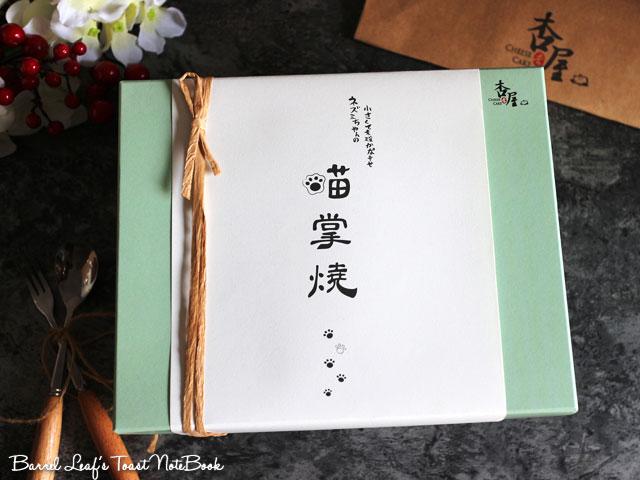 杏屋 喵掌燒 xing-wu-miew-cake (1)