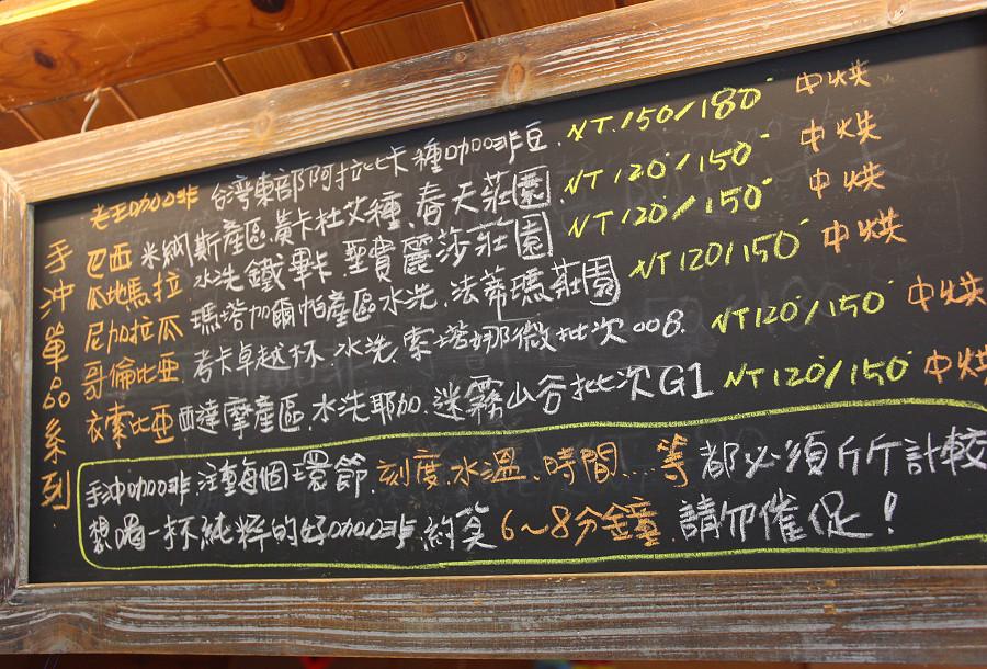台東景點鹿野老王咖啡10