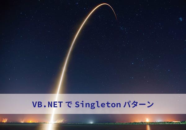 VB.NETでSingletonパターンを用いる方法