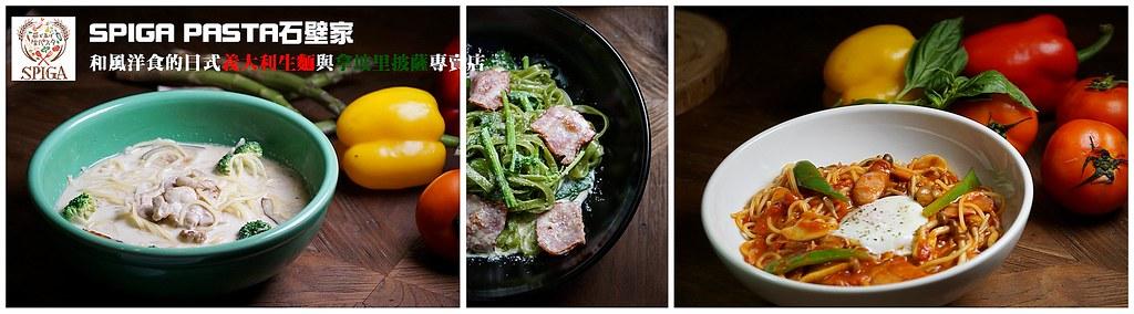【南京復興站】『SPIGA PASTA石壁家』日本版的義大利生麵 更新鮮的全新口感登台10/15正式營運!