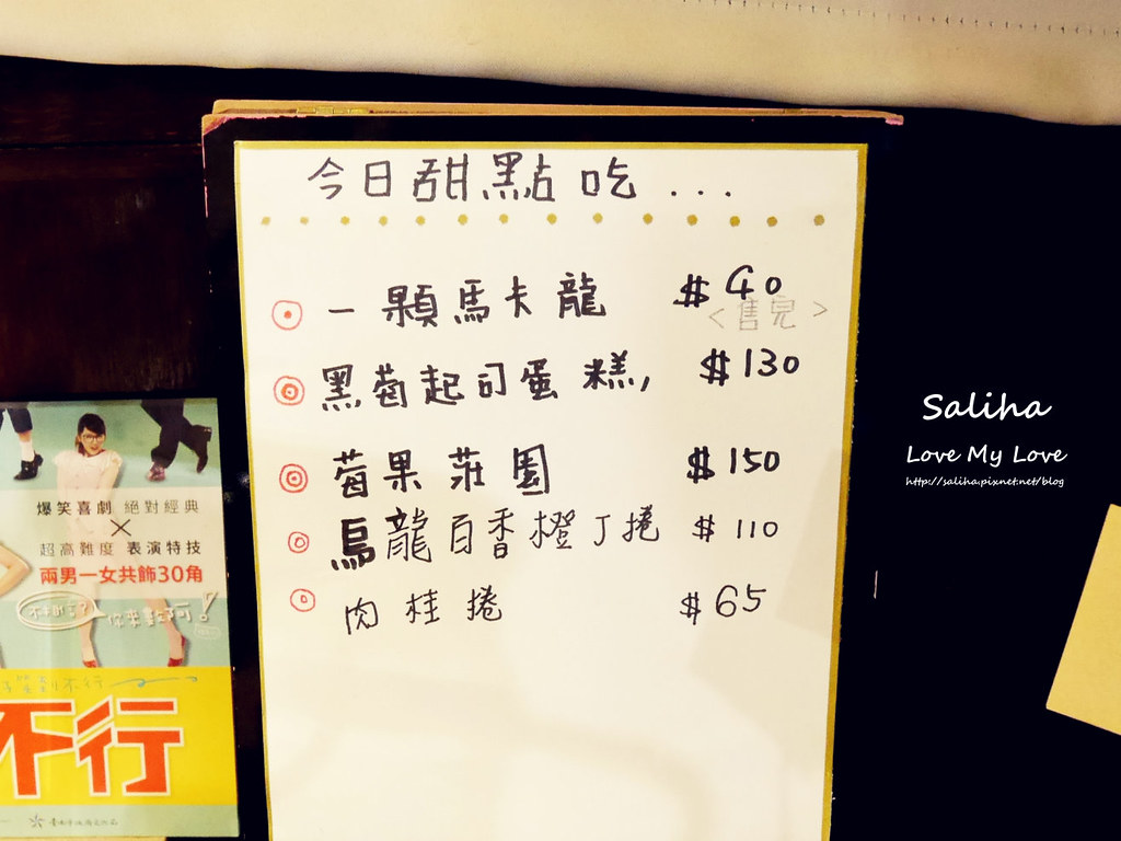 捷運台電大樓站附近不限時咖啡參差餘波未了下午茶 (3)