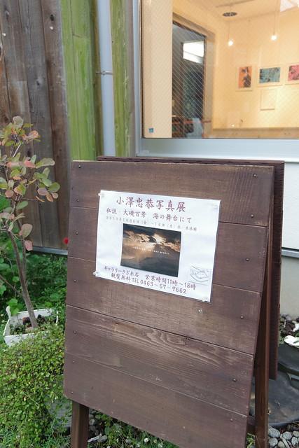 Oiso Gallery Sazareishi 01
