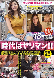 SRS-072 Yariman Document Rinka (21) Former Bus Guide Currently Unemployed File.10