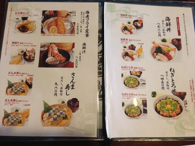 mie-ise-ebimaru-menu-02