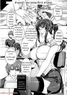 [Fei] Eromanga Henshuu-chou no Nichijou.   Day-to-Day Life of an Erotic Manga Editor-in-Chief (Takusan Meshiagare Goshujin-sama) [Thai ภาษาไทย] [NewKid555]
