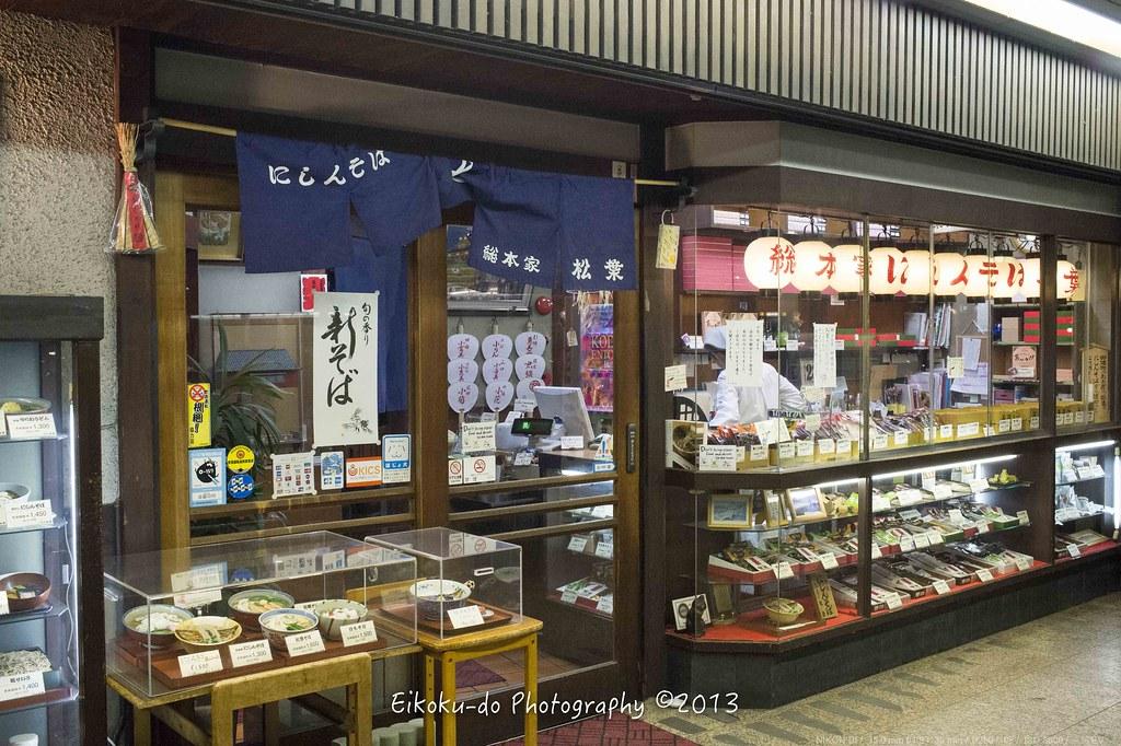 総本家にしんそば松葉本店・京都