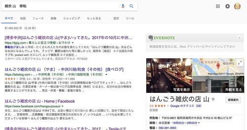 Googleマップの移転1