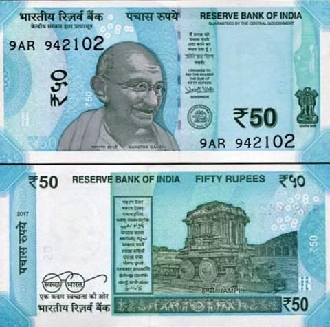 50 Rupií India 2017, P111
