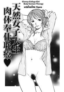[Yanagawa Rio] Tennen Joshidaisei Nikutai Houshi Chiryou   Clumsy College Girl Body Contact Therapy (Doutei Shounen) [Thai ภาษาไทย] {Hayara}