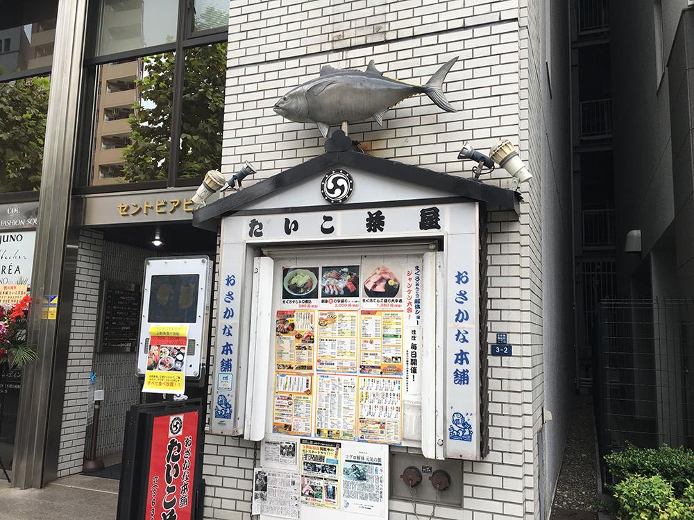 【刺身食べ放題】浅草橋にある「たいこ茶屋」に行ってきました。