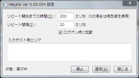 Hayate.exe