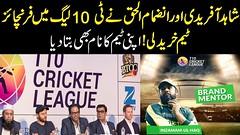 Shahid Afridi and Inzamam ul Haq introduce New Team In T10 Cricket League