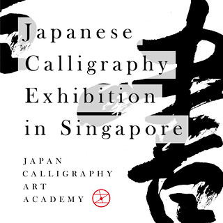 Banner (Square)_Calligraphy Exhibition in Singapore