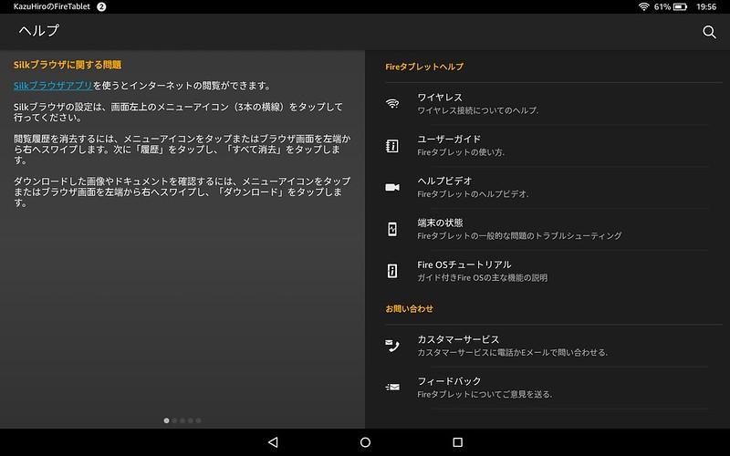 Amazon Fire HD 10 設定一覧詳細 (17)