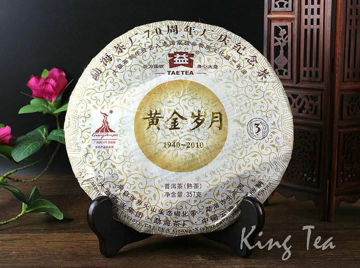 Free Shipping 2010 TAE TEA DaYi HuangJinSuiYue Golden Times Cake Beeng 357g YunNan MengHai Pu'er Pu'erh Puerh Ripe Cooked Tea Shou Cha