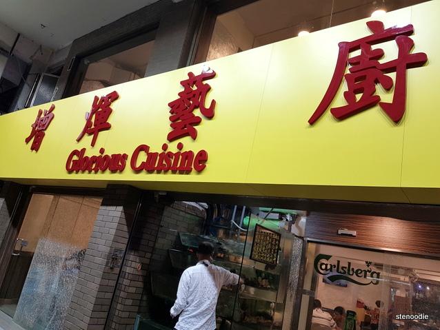 Glorious Cuisine signage