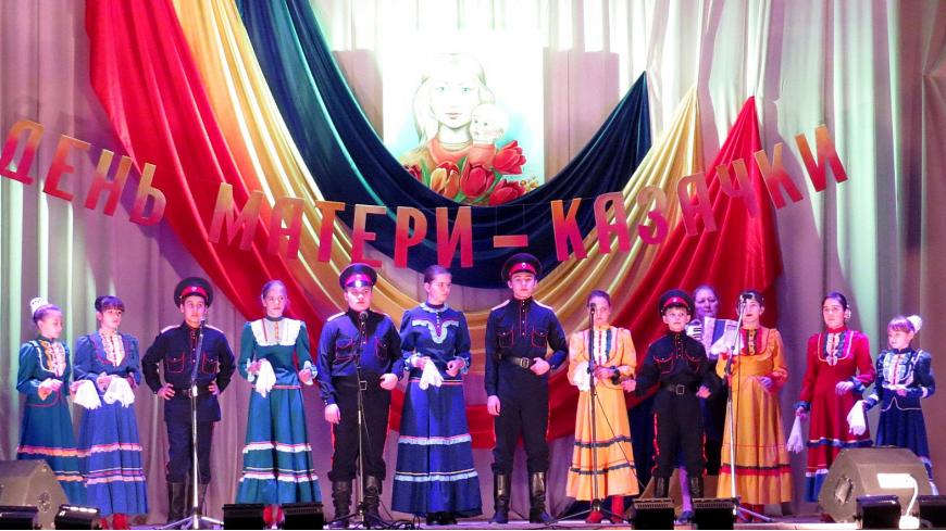 Районный праздник, посвященный Дню Матери и матери-казачки