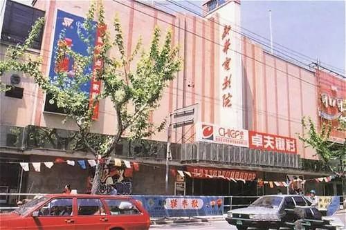 新华电影院。和新成游泳池一起,是我小学的定点单位