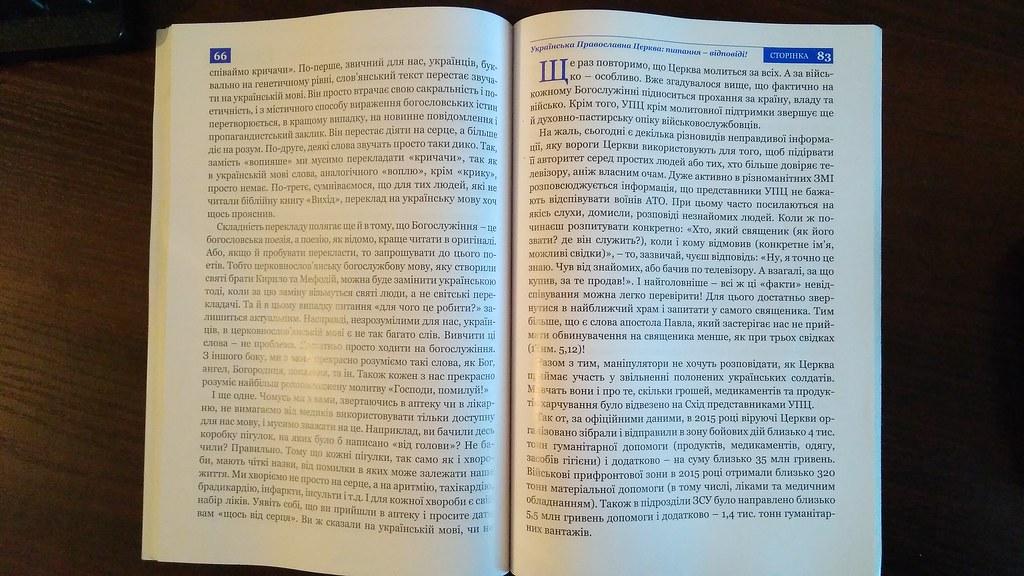 О пользе русского языка в Украине IMG_20171102_112038