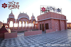 Radhey ki Haveli - The place of Culture and heritage