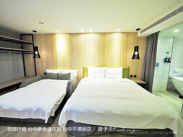 綠宿行旅 台中草悟道住宿 台中平價飯店 170