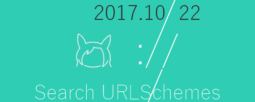 iPhone app URLscheme URLスキーム アプリ