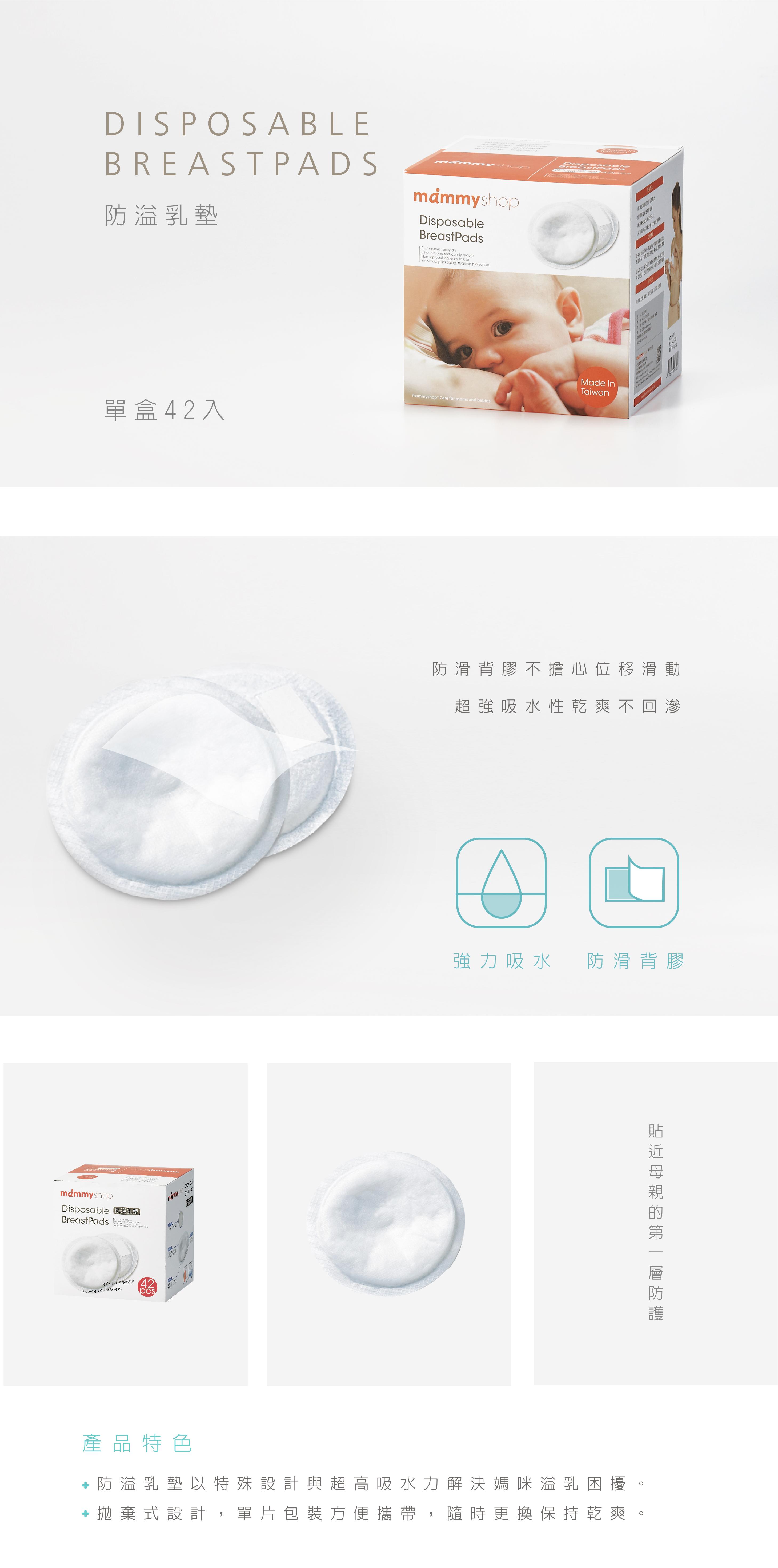 平面防溢乳墊-42入商品介紹