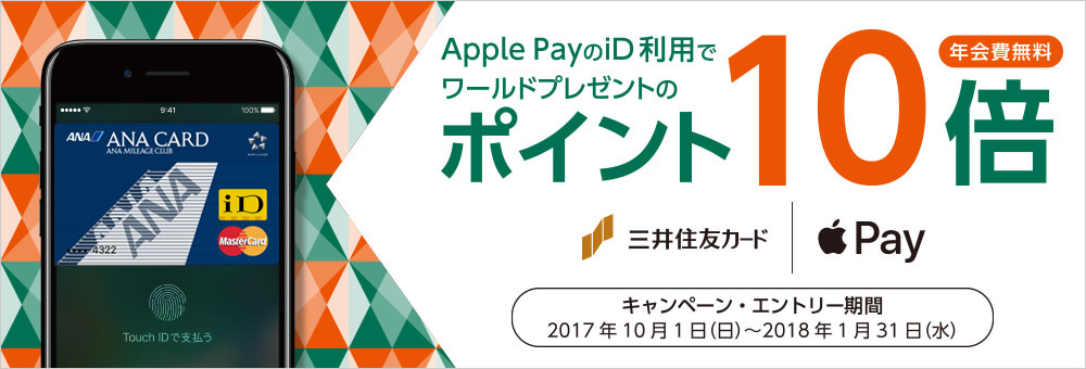 ANA VISA APPLE PAY