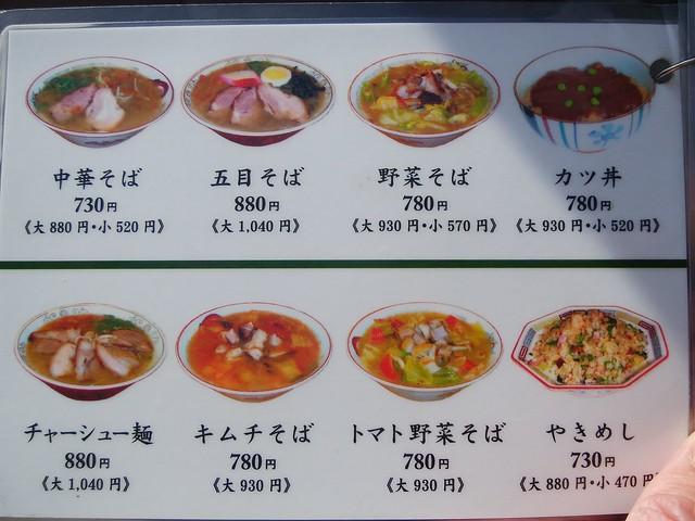 okayama-okayama-city-shokudou-yamato-menu-01