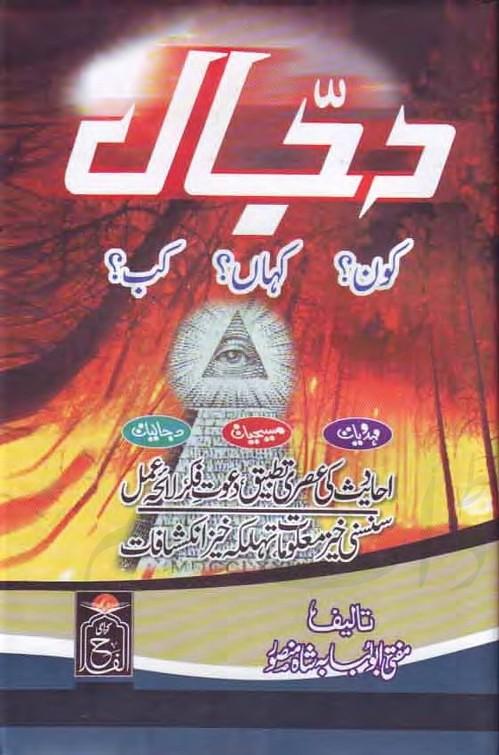 Dajjal Kaun Kahan Kab is writen by Abu Lubabah Shah Mansoor Romantic Urdu Novel Online Reading at Urdu Novel Collection. Abu Lubabah Shah Mansoor is an established writer and writing regularly. The novel Dajjal Kaun Kahan Kab also