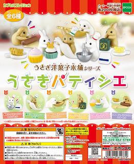 EPOCH 兔兔洋菓子本舖系列「美味蛋糕店篇」趣味登場!うさぎパティシエ