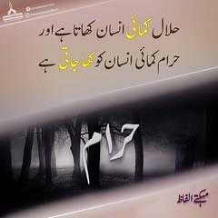 Be Safe From Haram Earnings